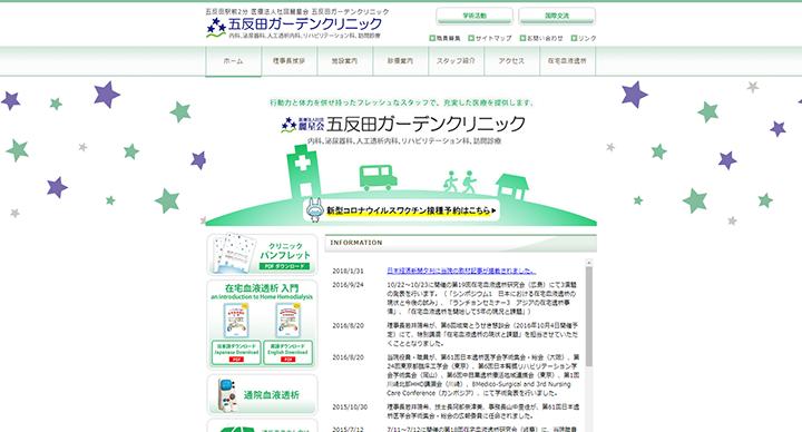 五反田ガーデンクリニック